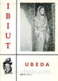 Presione para acceder a la Revista Ibiut. Año X. Número 55. Agosto de 1991