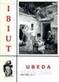 Presione para acceder a la Revista Ibiut. Año XIII. Número 70. Febrero de 1994