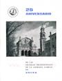 Presione para entrar a 25 aniversario de las Escuelas de la Sagrada Familia en Úbeda